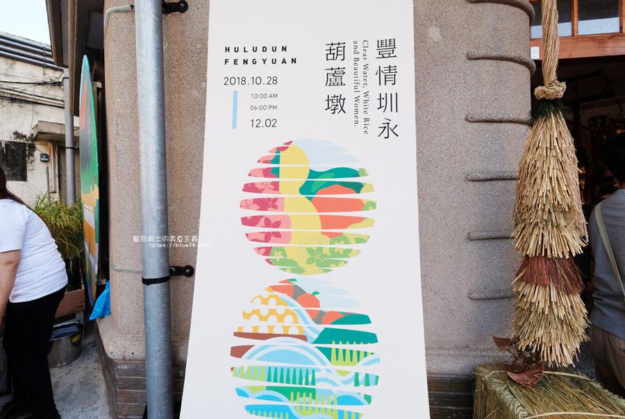20181029005308 47 - 豐情圳永葫蘆墩-日式建築的頂街派出所的問路店正式開張,就在豐原火車站旁