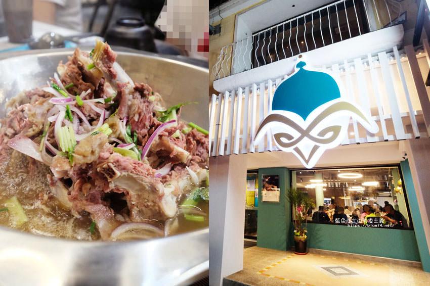 台中西區│瑪哈膳鼎-全台唯一以羊脊骨為鍋底的北京羊蠍子鍋,小菜部分也滿推薦的