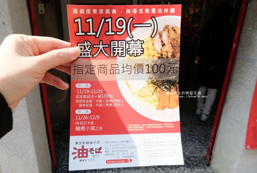 20181123211642 100 - 麵屋かとむら台中一中店-台中也吃的到東京名物油拌麵,隱藏版東京美食