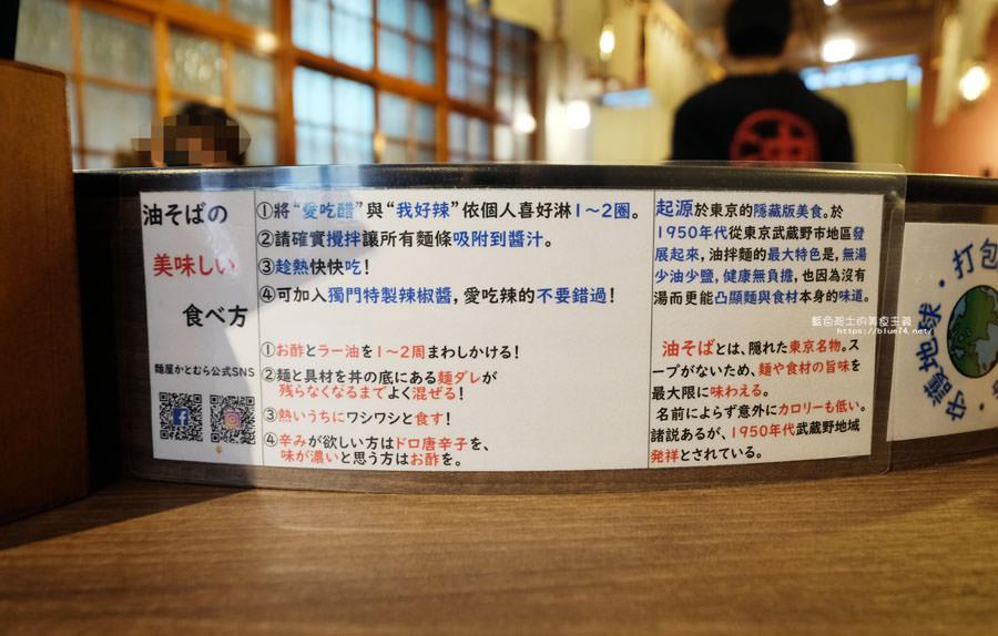 20181123211714 44 - 麵屋かとむら台中一中店-台中也吃的到東京名物油拌麵,隱藏版東京美食