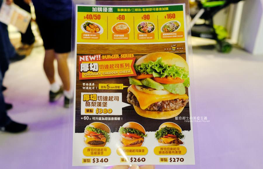 20181204011950 85 - KUA`AINA夏威夷漢堡-來自夏威夷,歐巴馬也愛的漢堡店,台中三井OUTLET吃得到了