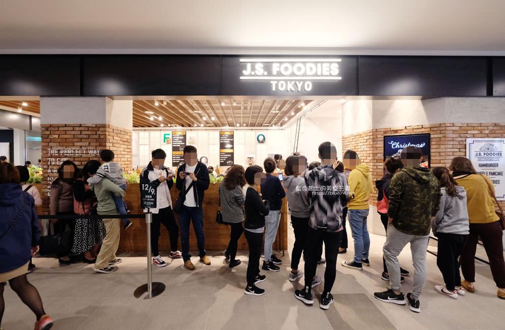 20181209145052 98 - J.S. FOODIES TOKYO二號店-甜點控不能錯過的奇蹟舒芙蕾鬆餅