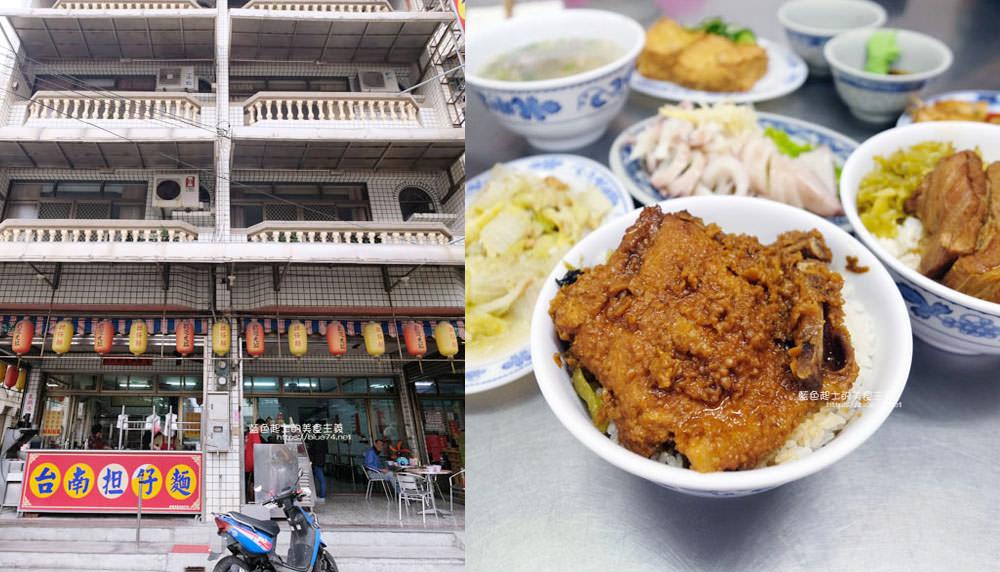 台中梧棲│台南担仔麵-推爌肉飯和排骨飯,炸豆腐必點,梧棲在地美食,梧棲農會後方