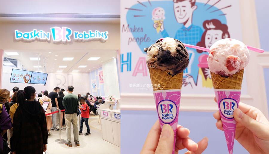 台中梧棲│31冰淇淋MITSUI OUTLET PARK台中港店-繽紛可愛的Baskinrobbins包裝配上超豐富的口味,還有11種限定口味喔