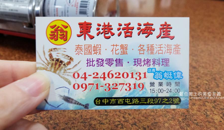 20181226214653 67 - 東港活海產│現烤海鮮美味料理,白飯地瓜粥免費供應,台中宵夜美食推薦