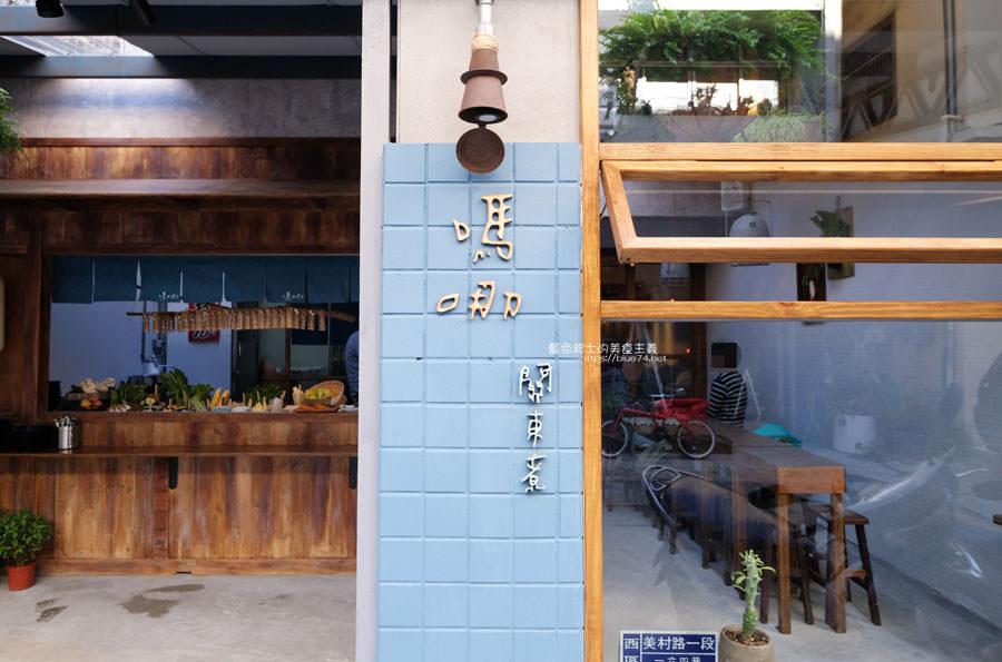 20190111020324 80 - 嗎哪關東煮-美村路巷弄日式關東煮美食,中午也吃的到囉