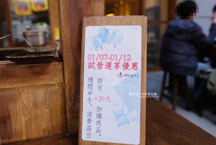 20190111020341 62 - 嗎哪關東煮-美村路巷弄日式關東煮美食,中午也吃的到囉