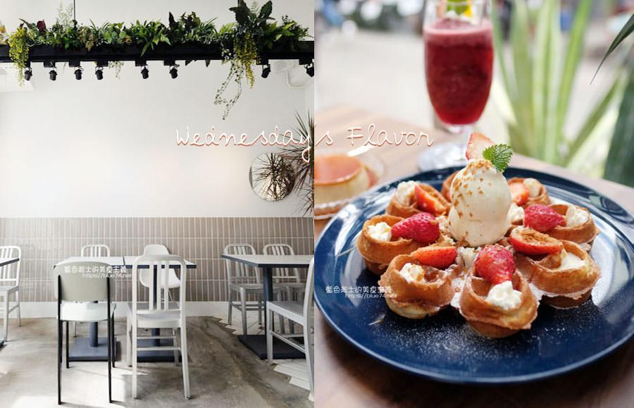 台中西區│小週末-白色系綠意小清新,勤美商圈推薦季節限定草莓麻糬鬆餅下午茶
