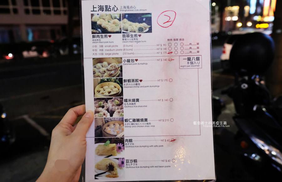 20190116005023 3 - 滬舍餘味-上海味美食,比起小籠包,更推薦鮮肉生煎