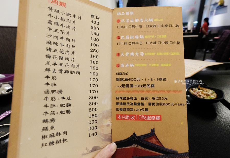 20190117233640 97 - 錦官印象老成都火鍋-道地四川麻辣火鍋,食尚玩家推薦