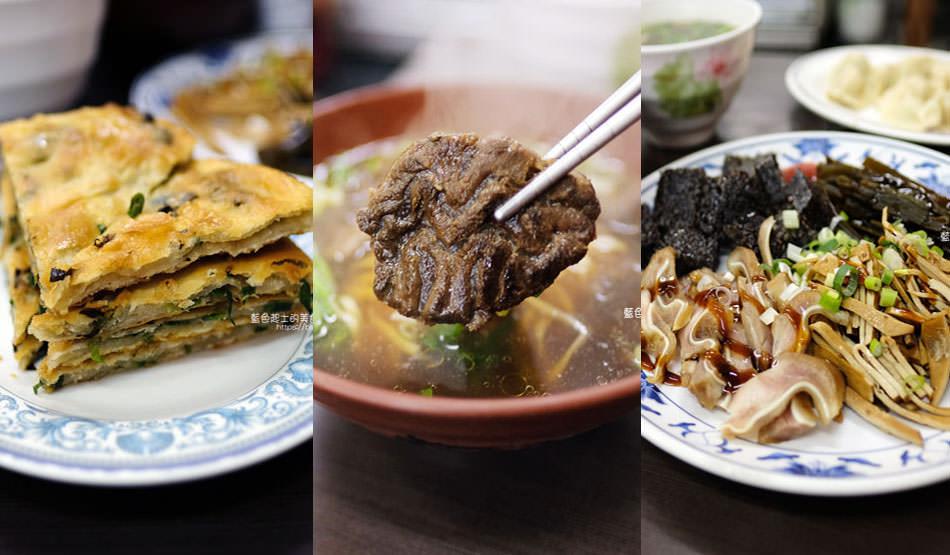 台中梧棲│何記牛肉麵-手工蔥油餅薄酥,牛肉麵肉嫩,小菜入味好吃