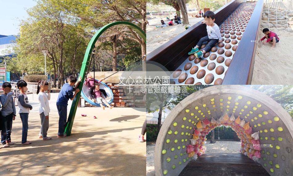 台中南屯│文心森林公園-十二感官遊戲體驗區,溜滑梯、盤型鞦韆、涵管通道,還有大大的沙坑