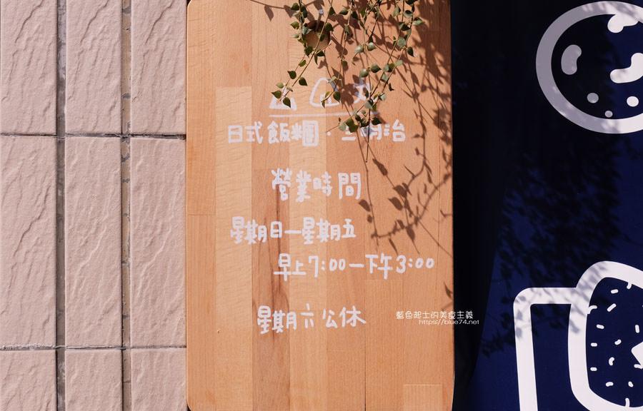 20190129025313 92 - 山丸日式飯糰│文青界日式飯糰三明治專賣店