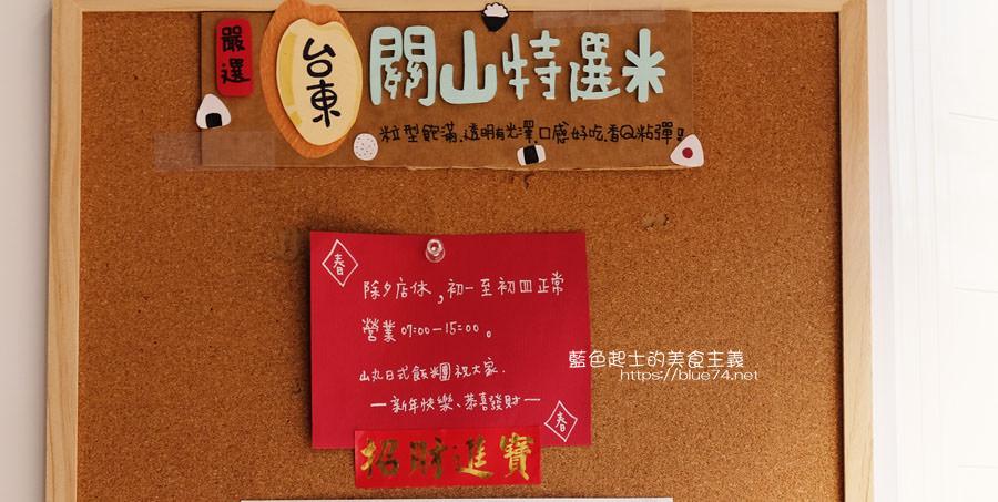 20190129025321 49 - 山丸日式飯糰│文青界日式飯糰三明治專賣店