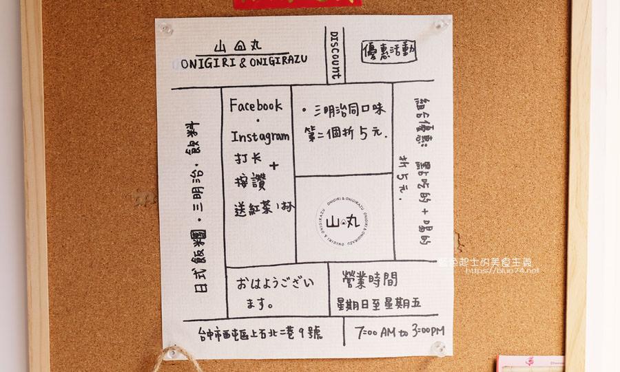 20190129025323 97 - 山丸日式飯糰│文青界日式飯糰三明治專賣店