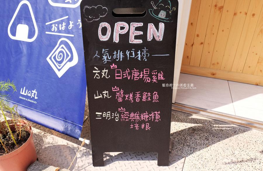 20190129025325 99 - 山丸日式飯糰│文青界日式飯糰三明治專賣店
