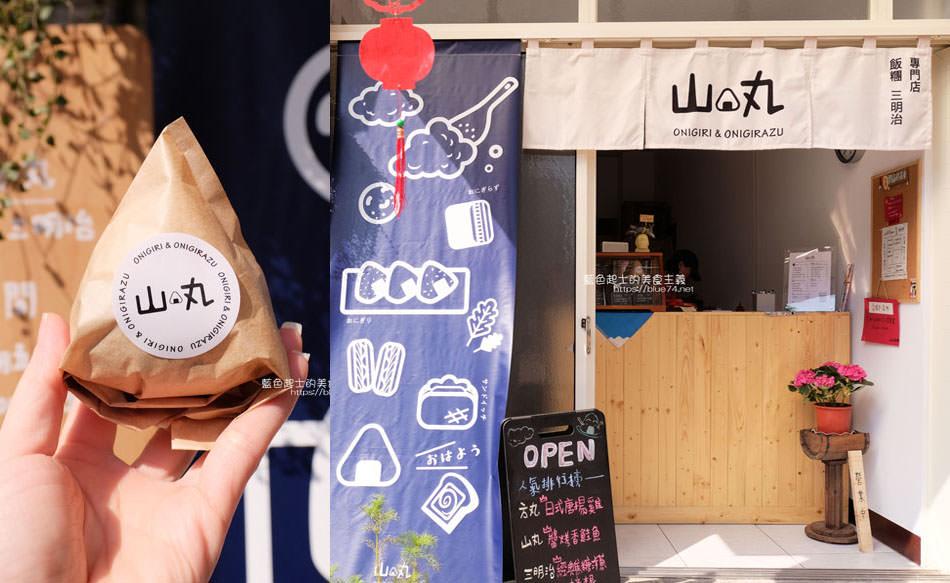 台中西屯│山丸日式飯糰-可愛又文青的飯糰三明治專賣店