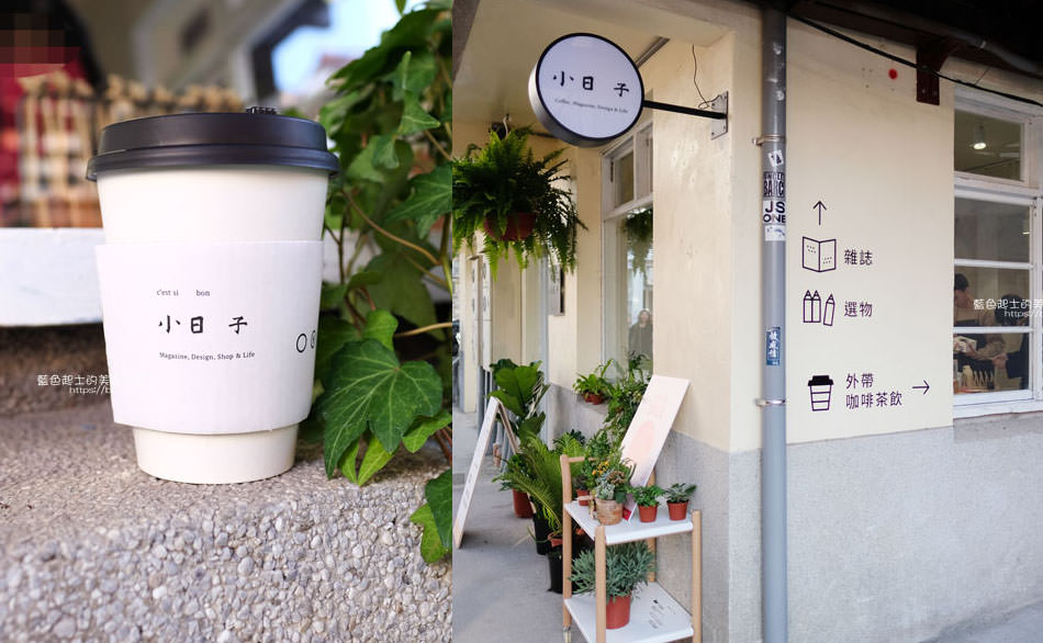 台中西區│小日子商号審計店-台中也有小日子囉,雜誌、選物還有咖啡茶飲