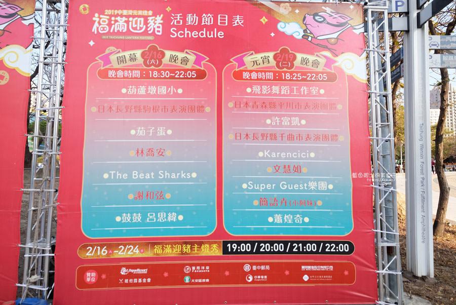 20190210014809 54 - 2019中台灣元宵燈會-新打卡點創意皮克區,還有限量飛天豬小提燈發放時間和晚會活動及交通資訊