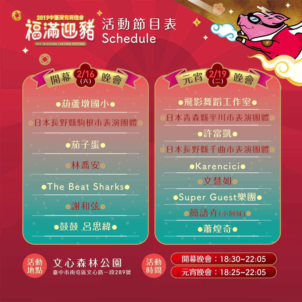 20190210030358 9 - 2019中台灣元宵燈會-新打卡點創意皮克區,還有限量飛天豬小提燈發放時間和晚會活動及交通資訊