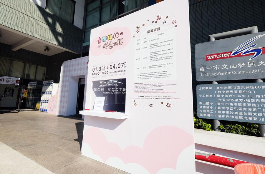 20190213015122 15 - 日本超人氣貼圖粉紅兔兔與P助來台中囉,療癒可愛牛奶粉色系卡娜赫拉首座大型個展