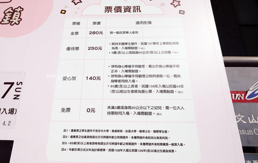 20190213015124 87 - 日本超人氣貼圖粉紅兔兔與P助來台中囉,療癒可愛牛奶粉色系卡娜赫拉首座大型個展