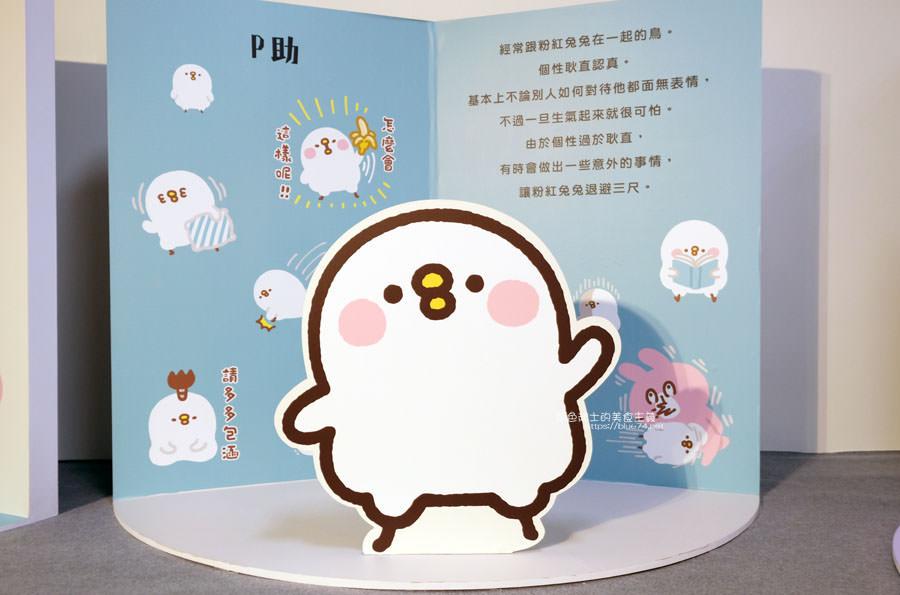 20190213015139 1 - 日本超人氣貼圖粉紅兔兔與P助來台中囉,療癒可愛牛奶粉色系卡娜赫拉首座大型個展