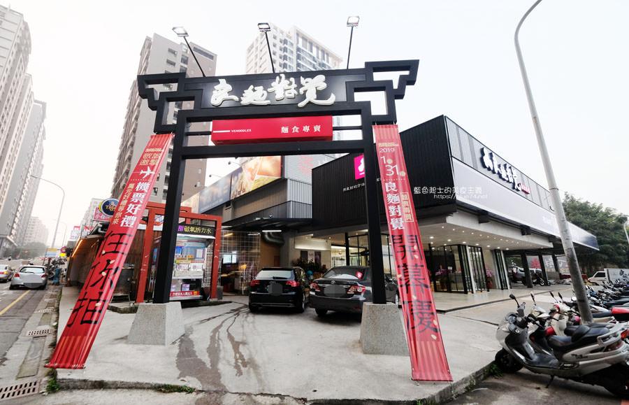 台中西屯│良麵對覺台中旗艦店-來自苑裡30年傳統味道