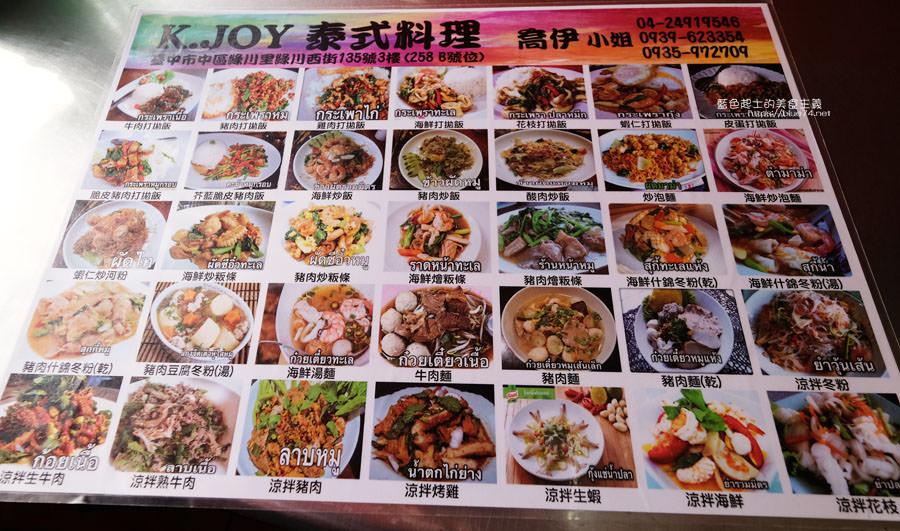 20190223004134 79 - K.JOY泰式料理│喬伊小姐泰式小吃,台中第一廣場三樓,酸辣牛肉湯夠味好吃