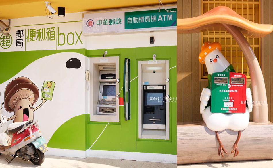 20190226015927 14 - 新社郵局x新社打卡新地標,郵局便利箱變身ATM和可愛鴿子郵筒