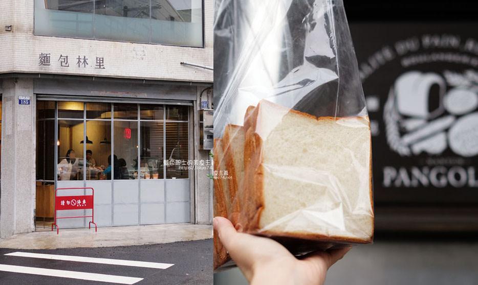 台中南屯│麵包林里-南屯老街烘焙香,職人精神的北海道函館牛奶吐司、可頌、歐式麵包