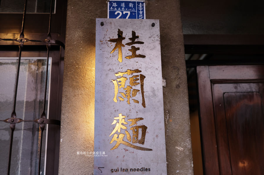20190309013940 79 - 桂蘭麵-隱身台中巷弄溫和低調老屋賣著美味麵食