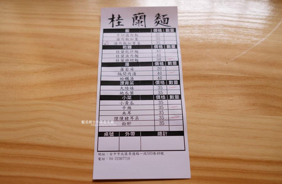 20190309013945 12 - 桂蘭麵-隱身台中巷弄溫和低調老屋賣著美味麵食