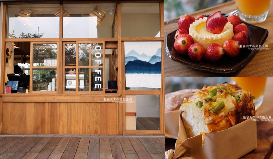 新竹竹北│藍豆Cafe-是咖啡館是甜點店,也是有著書香和親子友善的日系店家