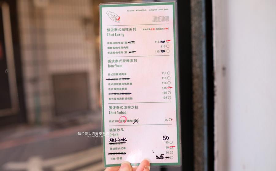 20190314223908 59 - 張波歺室-模範市場內隱藏泰式美食,勤美綠園道商圈推薦