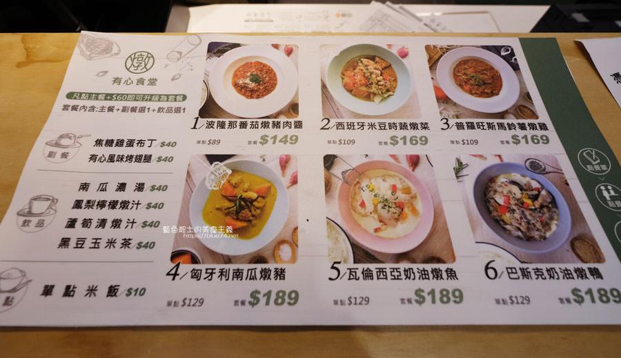 20190315192504 35 - 有心食堂│有心肉舖子旗下品牌,以燉煮為主的無添加餐廳