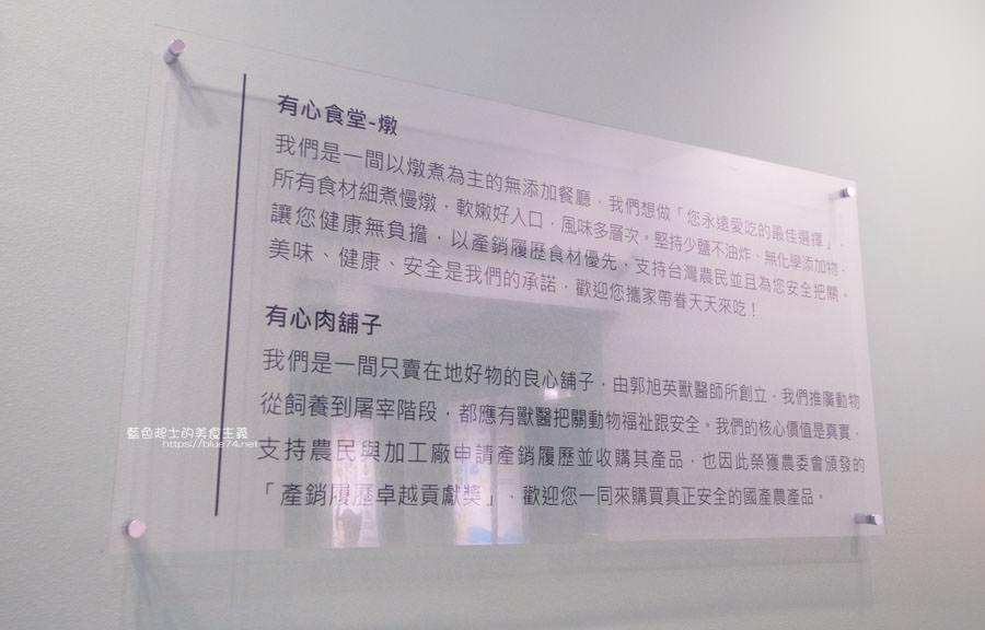 20190315192516 89 - 有心食堂│有心肉舖子旗下品牌,以燉煮為主的無添加餐廳