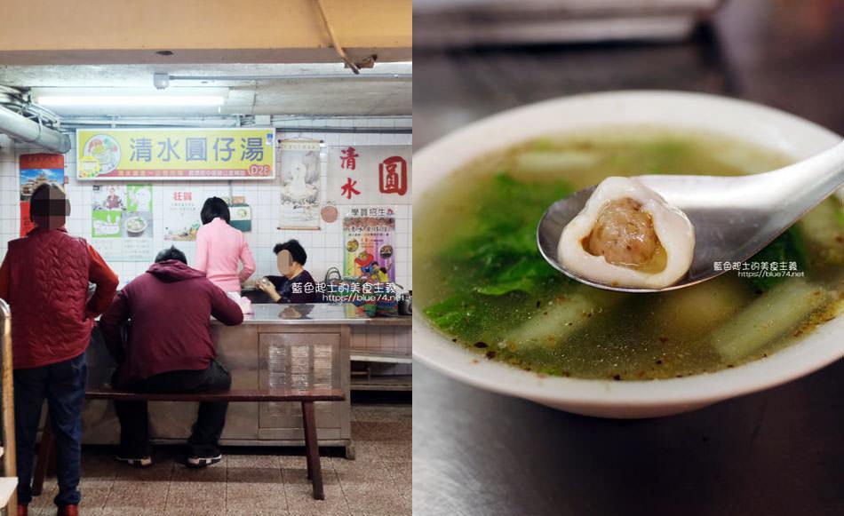 台中清水│清水圓仔湯-清水第一市場地下室隱藏美食,超過一甲子的肉圓仔湯,冬至和元宵老闆最忙