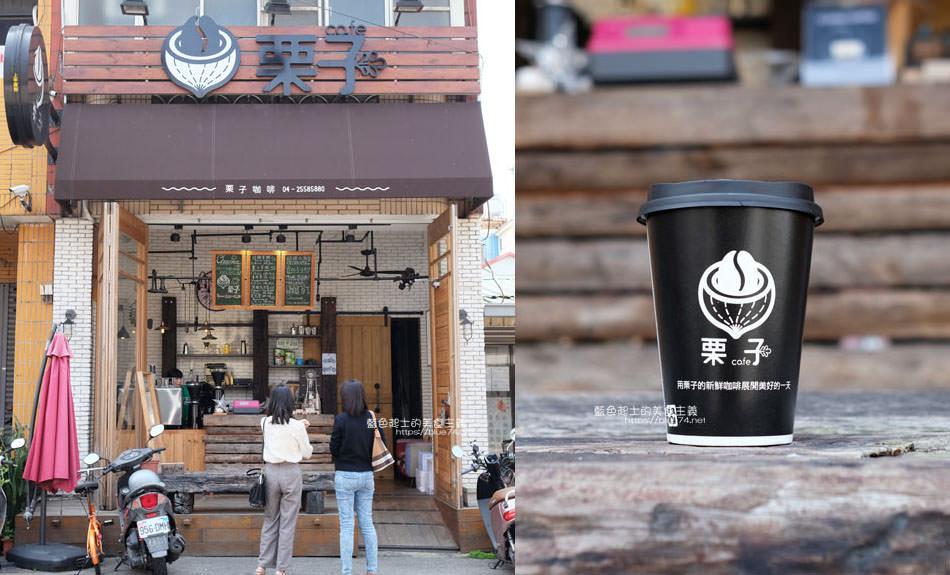 台中后里│栗子咖啡-開放式木質調空間,平日只到中午12點,星期日到下午2點