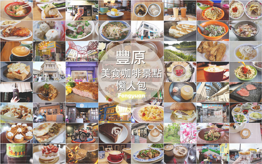 台中豐原│豐原美食小吃咖啡景點懶人包-豐原美食景點推薦一日遊