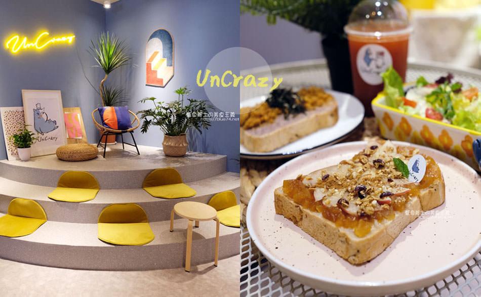 台中霧峰│UnCrazy這裏勿瘋-霧峰人氣韓系網美打卡早午餐店,柔和藍色舒適空間