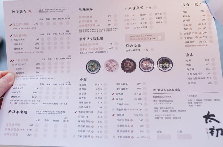 20190416151845 25 - 太初麵食│太初搬來公益路,輕井澤一條街集合囉~