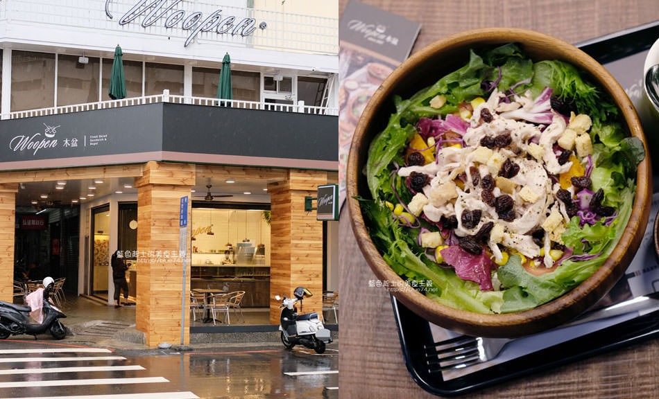 台中中區│Woopen木盆輕食沙拉綠川門市-來自南部連鎖人氣沙拉輕食館