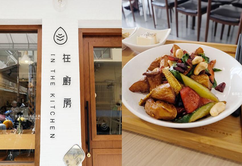 20190426012954 27 - The Arigatou蔬食餐廳│台中推薦蔬食餐廳,用心料理,食材口味都有喜歡