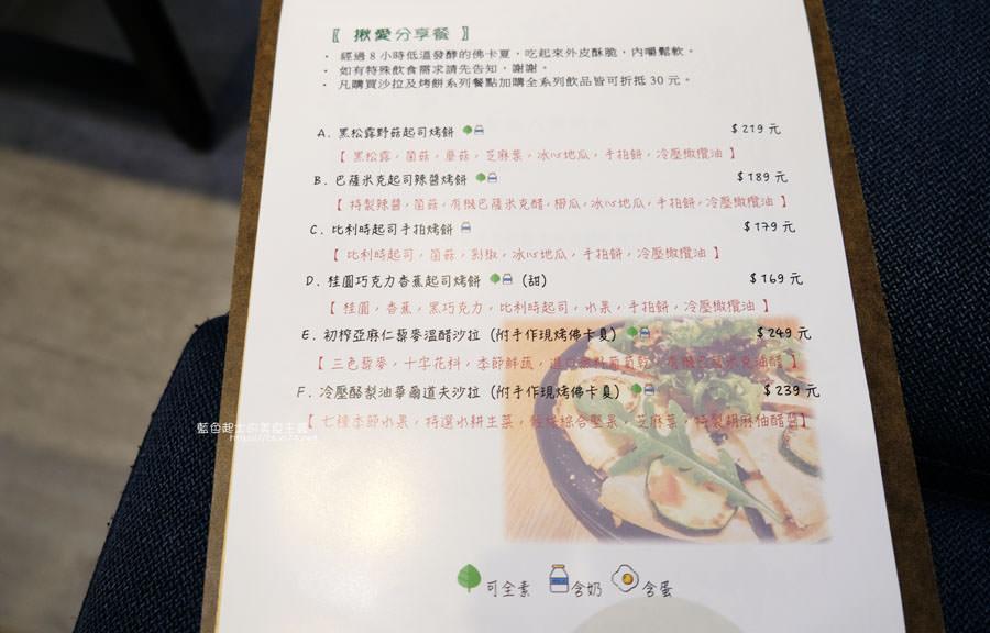 20190426023014 5 - The Arigatou蔬食餐廳│台中推薦蔬食餐廳,用心料理,食材口味都有喜歡