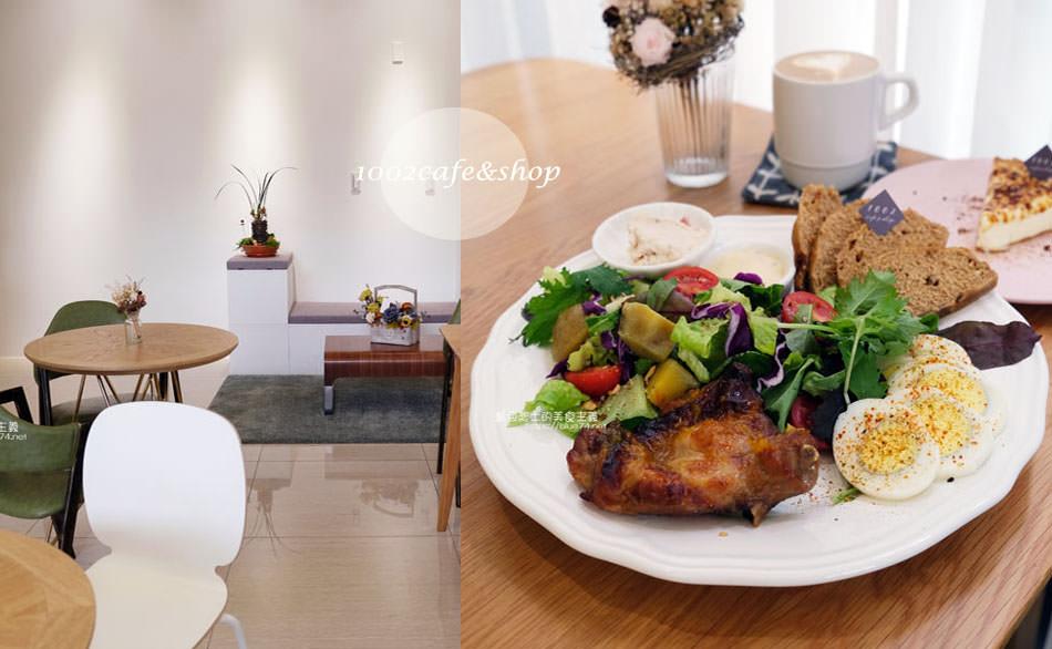 台中豐原│1002cafe&shop-豐原手作早午餐、甜點和飲品,隱身在上騰御寶建案一樓