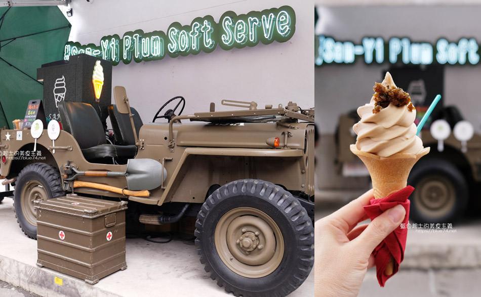 台中西區│ 梅の生活-悶熱天氣來一支審計新村裡的酸酸甜甜梅子口味雙淇淋,順便跟威力吉普車拍照打卡