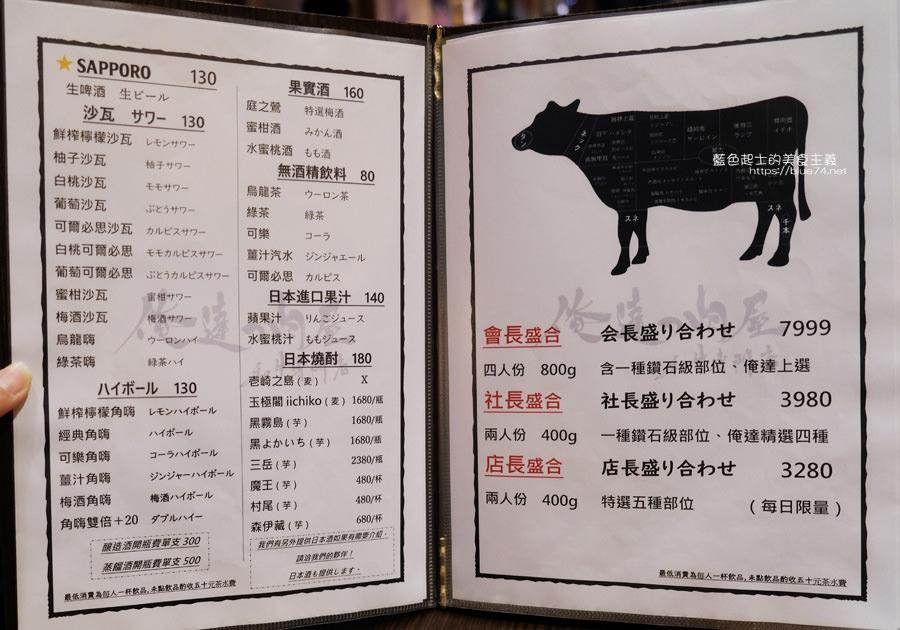 20190525155241 40 - 俺達の肉屋-日本和牛專門店,肉品與服務都不錯的台中日式燒肉,貼心桌邊幫烤