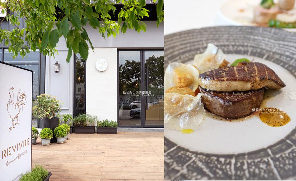台中南屯│Restaurant Revivre-忠於美食的法國餐廳,慶生情人節週年紀念餐廳推薦,推1855牛菲力和黑豚1983豬小里肌