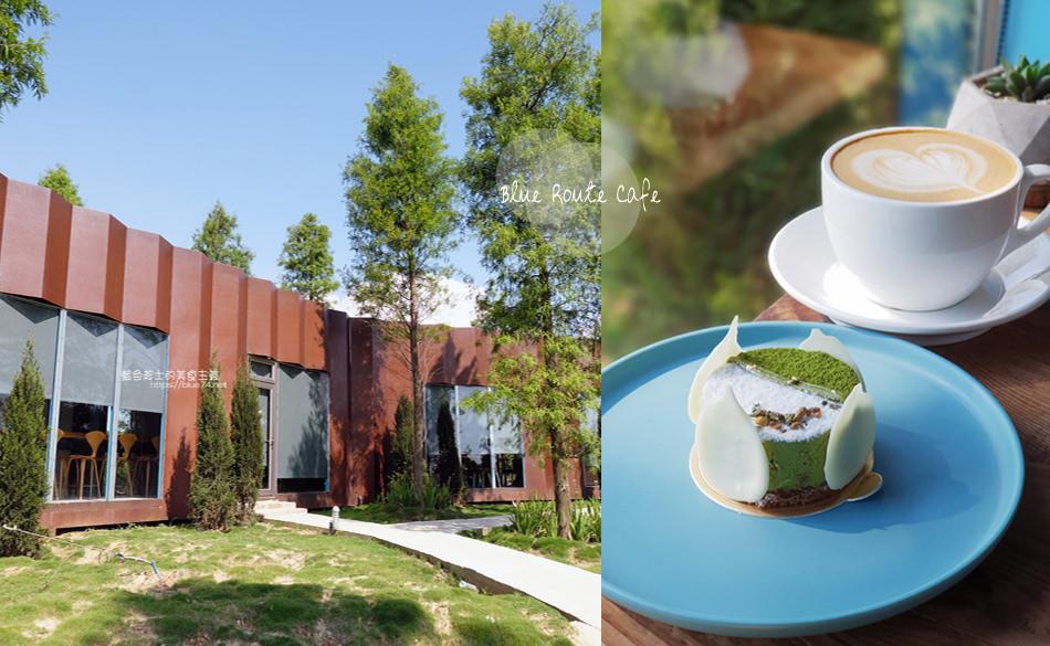 20190601011005 98 - 布魯諾咖啡│座落在藍色公路旁的落羽松景觀餐廳,二樓可欣賞夕陽與夜景